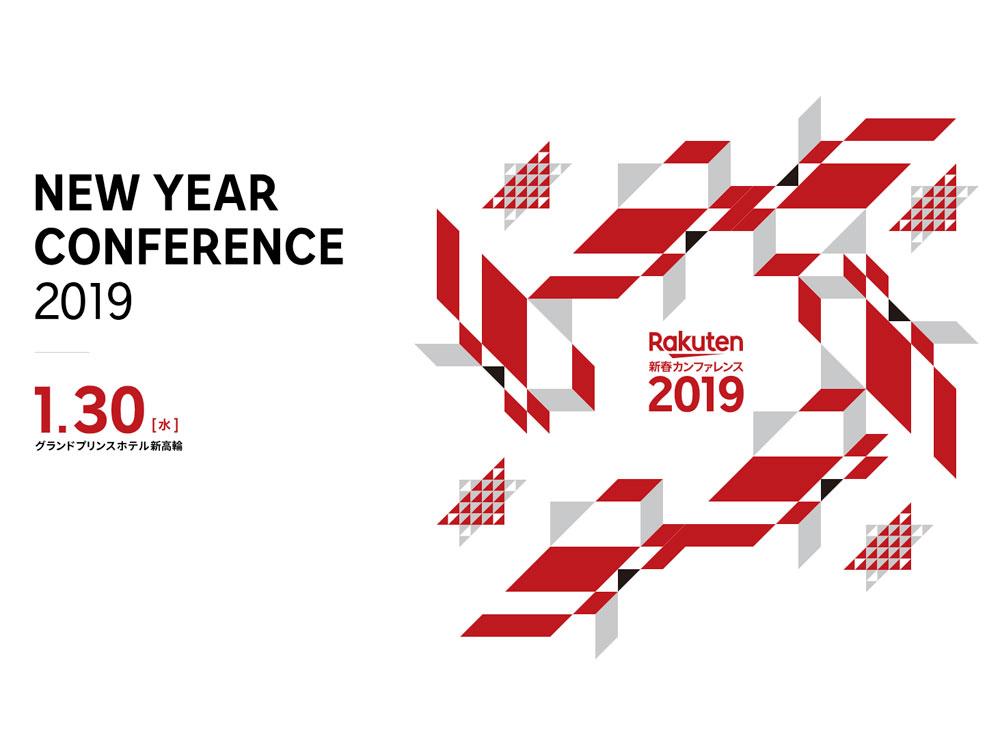 3575214af43 2019年1月30日にグランドプリンスホテル新高輪で開催された楽天新春カンファレンス2019では、2019年上期に楽天 が目指す戦略について三木谷社長から発表がありました。
