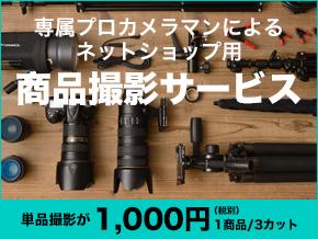 エレクアライズの専属プロカメラマンによるネットショップ用商品撮影サービス